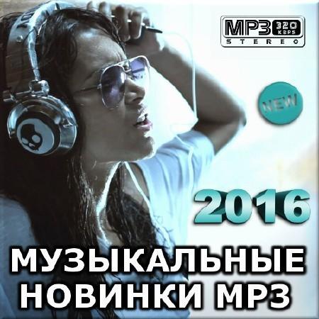 Музыкальные Новинки  50/50