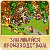 Скриншот к игре Любимая Ферма